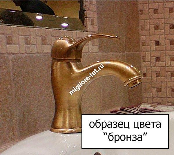 Смеситель для ванны с поворотным изливом Migliore Prestige ML.PRS-703 цвет бронза