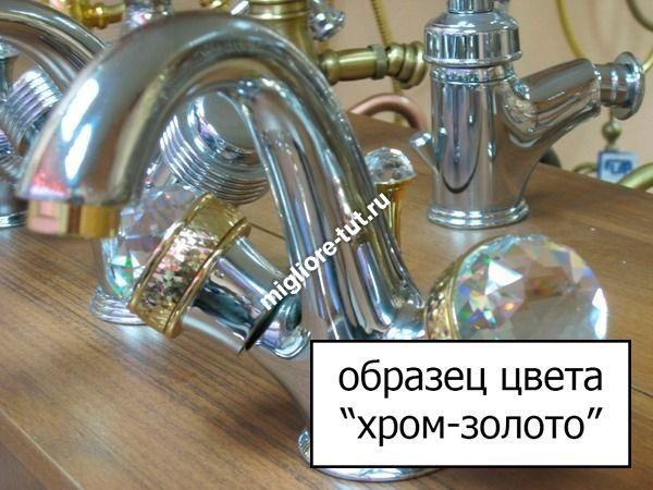 Смеситель на борт ванны Migliore Princeton Plus ML.PRP-8080 цвет хром/золото