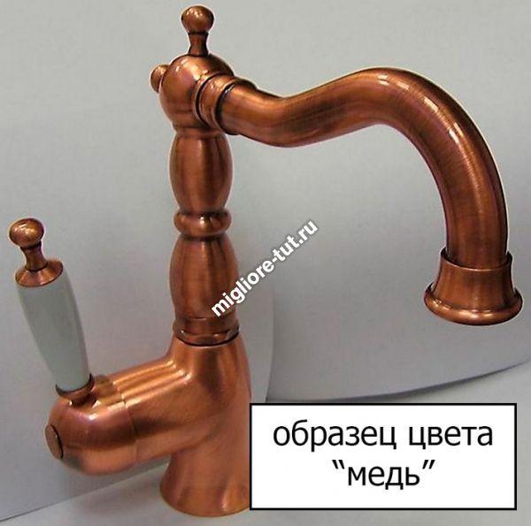 Смеситель для ванны Migliore Princeton ML.PRN-802 цвет медь
